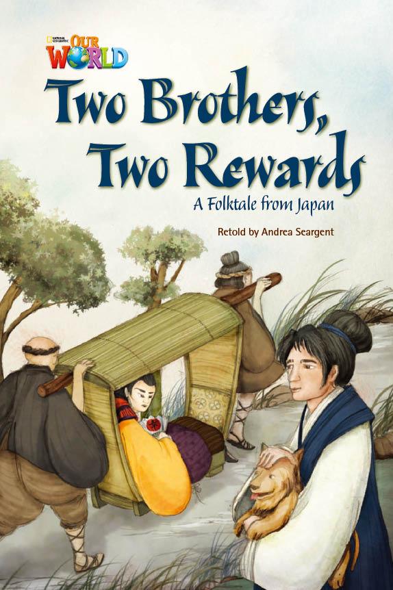 二人の兄弟と二つの報酬