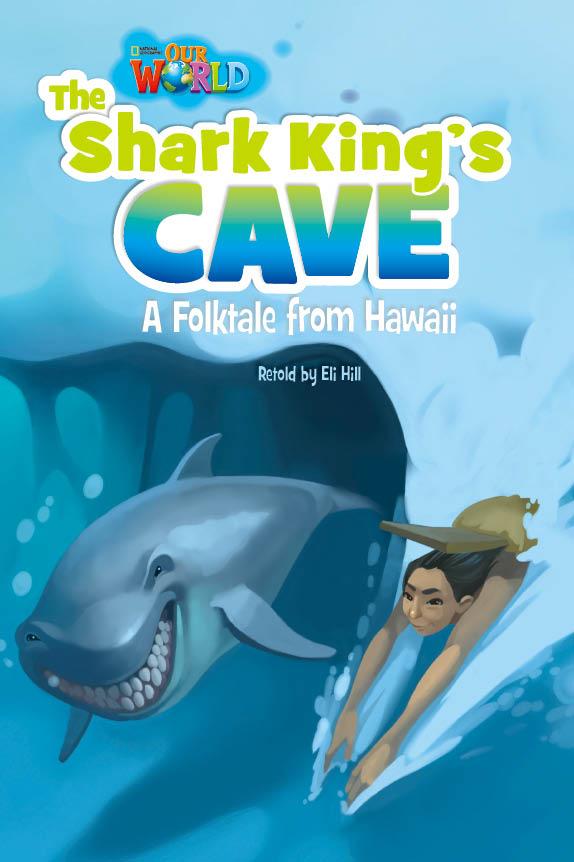 サメの王様の洞窟
